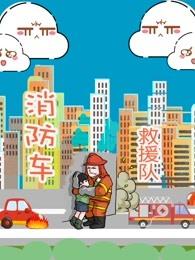 消防车救援队剧照