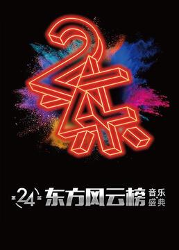 第24届东方风云榜音乐盛典剧照