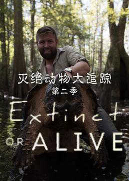 灭绝动物大追踪第二季剧照