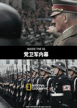 党卫军内幕第一季剧照