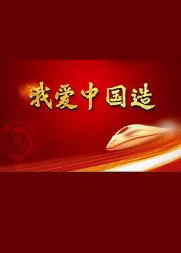 我爱中国造教育台版剧照