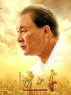 历史转折中的邓小平剧照
