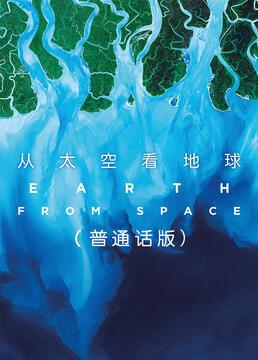 从太空看地球普通话版剧照