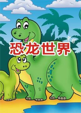恐龙世界笑话剧照
