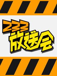 233放送会剧照