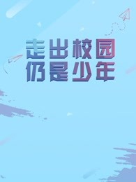中国传媒大学毕业设计作品展映2018剧照