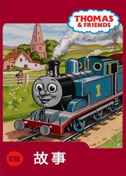 托马斯和朋友的小故事剧照