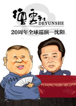 德云社20周年全球巡演沈阳剧照