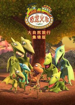 恐龙火车之大自然旅行集锦版剧照