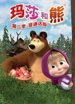 玛莎和熊第二季剧照