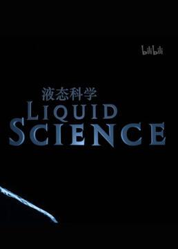 液态科学第一季剧照