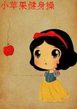 小苹果健身操剧照
