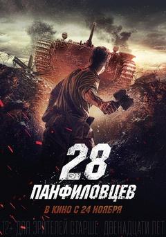 潘菲洛夫28勇士剧照