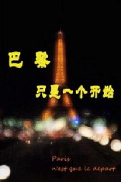 巴黎只是一个开始剧照