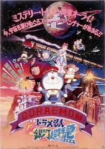 哆啦A梦:大雄与银河超特急剧照