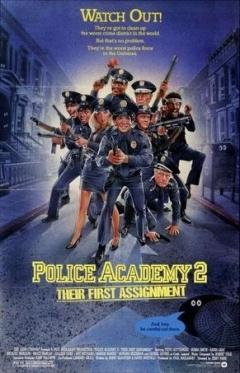 警察学校2:初露锋芒剧照
