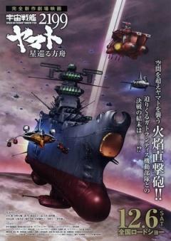 宇宙战舰大和号2199  星巡的方舟剧照