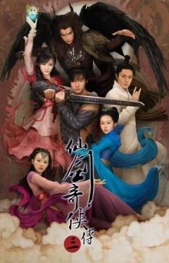 仙剑奇侠传3剧照