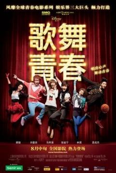 歌舞青春中国版剧照