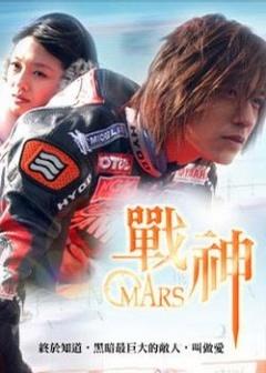战神MARS剧照