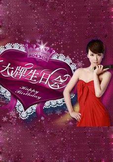 大牌生日会2013剧照