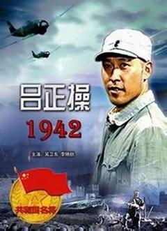 吕正操1942剧照