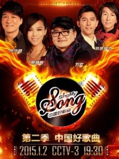 中国好歌曲第二季视频报道剧照