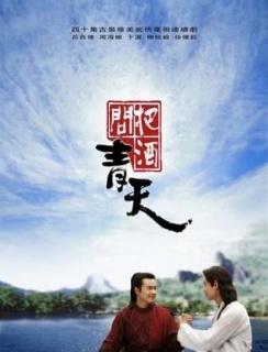 傲剑江湖剧照