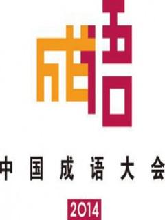 中国成语大会第一季剧照