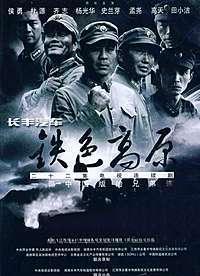 铁色高原 中国大陆版剧照