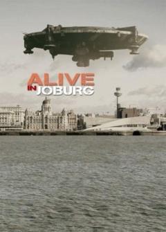约翰内斯堡的外星人剧照