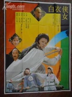 白衣侠女剧照