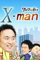 X-Man剧照