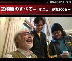 聚焦宫崎骏与波妞300天亲密接触剧照