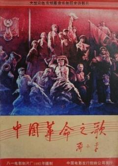 中国革命之歌剧照