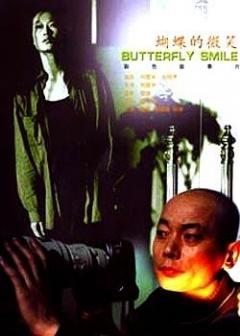蝴蝶的微笑剧照