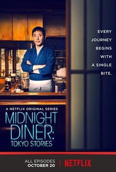 深夜食堂日本版第四季