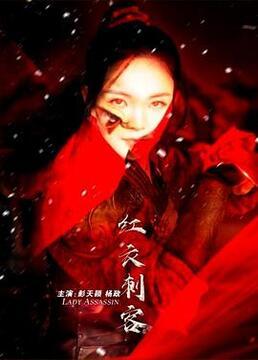 红衣刺客剧照