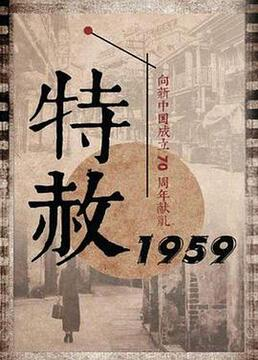特赦1959剧照