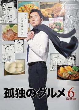 孤独的美食家 第六季剧照