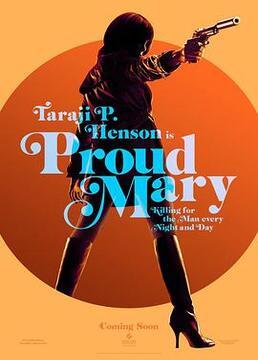 骄傲的玛丽剧照