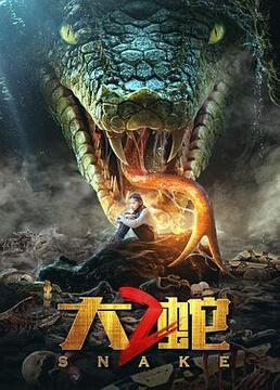 大蛇2剧照