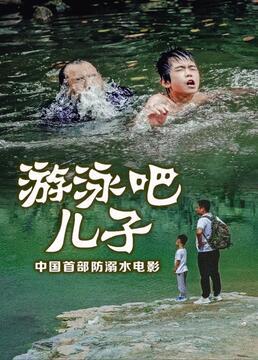 游泳吧!儿子剧照
