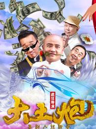 大土炮之疯狂导演剧照