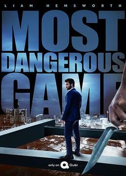 最危险游戏第一季剧照