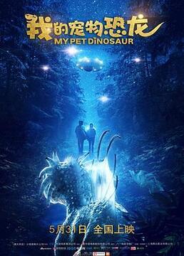 我的宠物恐龙剧照