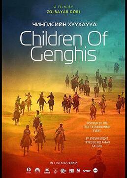 成吉思汗的孩子们剧照