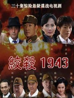 绞杀1943剧照