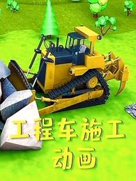 工程车施工动画剧照