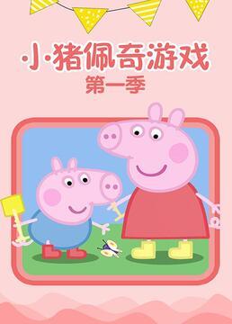 小猪佩奇游戏第一季剧照